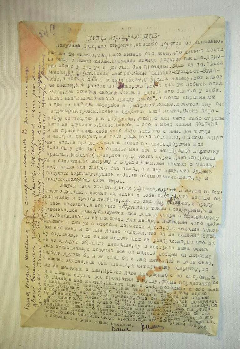 Фото: Как писали письма с войны (1941  1945)