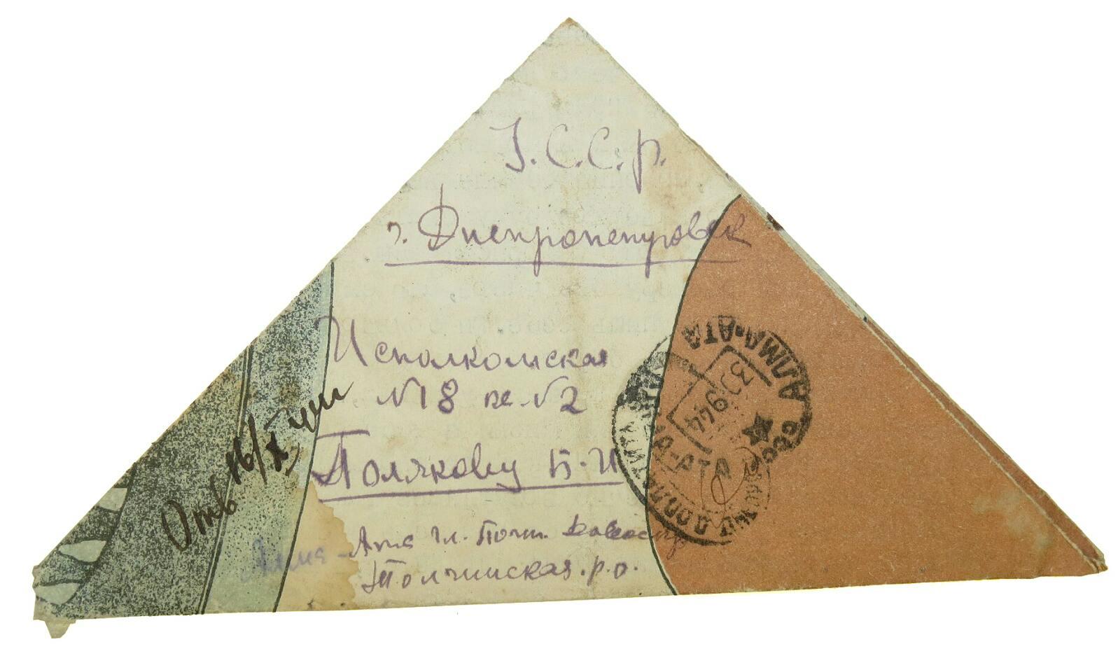 Как писали письма с войны (1941-1945)